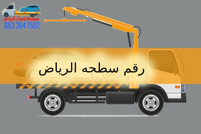 اتصل الآن برقم سطحه الرياض 0533647502 للحصول على خدماتنا