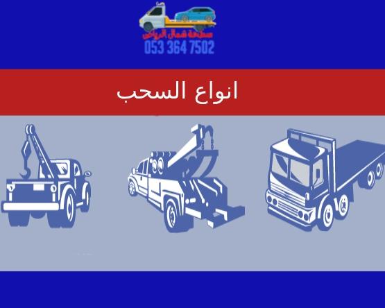 اتصل بأحد ارقام سطحات شرق الرياض 0533647502 واختر نوع الانسب