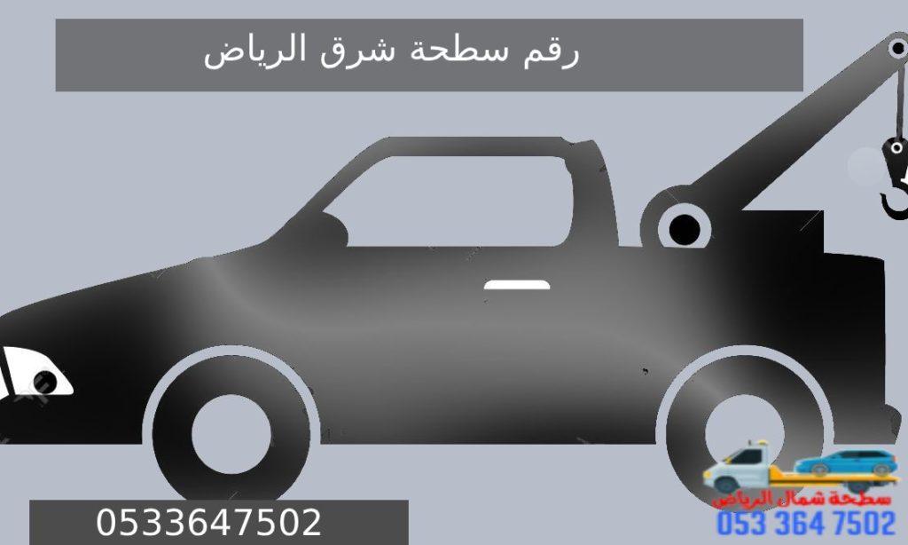 اتصل على رقم سطحة شرق الرياض 0533647502