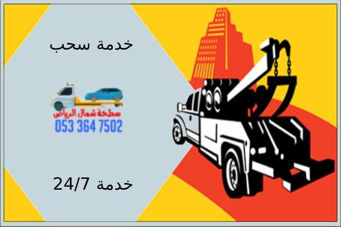 اتصل على رقم سطحة شمال الرياض 0533647502