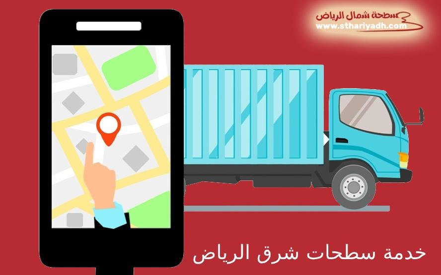 قم بحجز خدمة سطحات شرق الرياض
