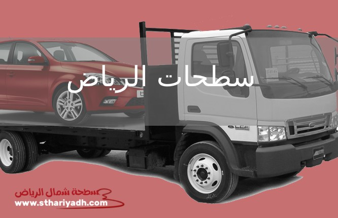 كيف تعمل خدمة سطحات الرياض؟ وكيف تختار شركة ما؟
