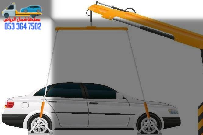 اتصل الان على رقم سطحة الرياض 0533647502 للمساعدة