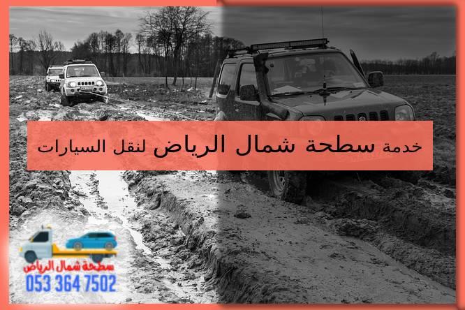 اتصل على رقم خدمة سطحة شمال الرياض لنقل السيارات