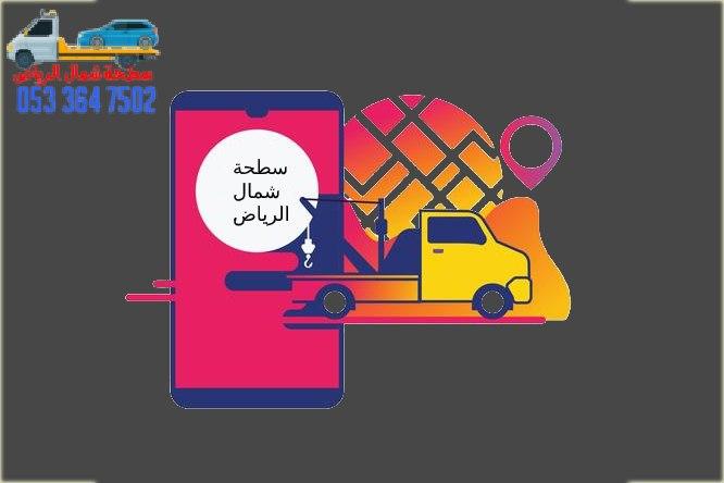 اتصل على رقم سطحة شمال الرياض واطلب المساعدة