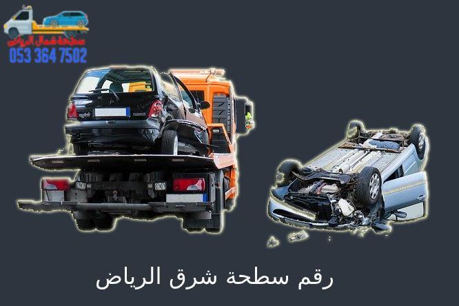 اتصل على رقم سطحة غرب الرياض 0533647502