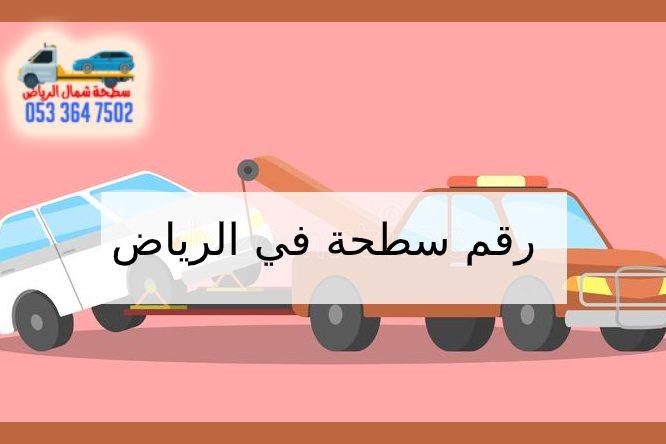 اتصل على رقم سطحة في الرياض 0533647502