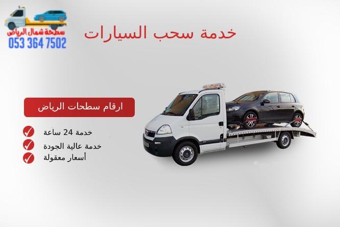 اطلب المساعدة عبر الاتصال على ارقام سطحات الرياض 0533647502