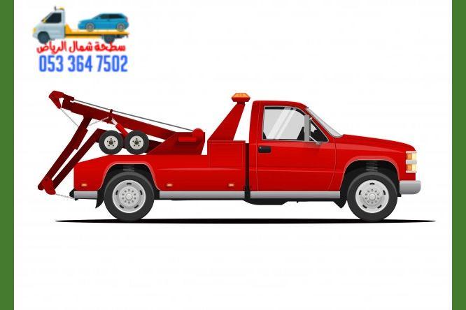 خدمة سطحة لنقل السيارات على الرقم 0533647502
