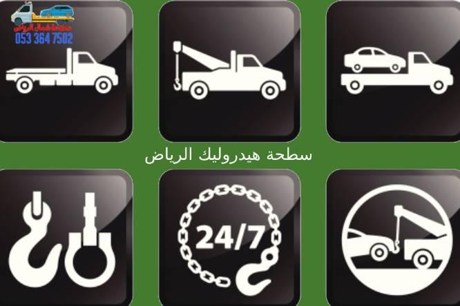 خدمة سطحة هيدروليك الرياض على الرقم 0533647502