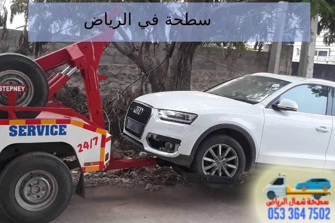 رقم خدمة سطحة في الرياض 0533647502