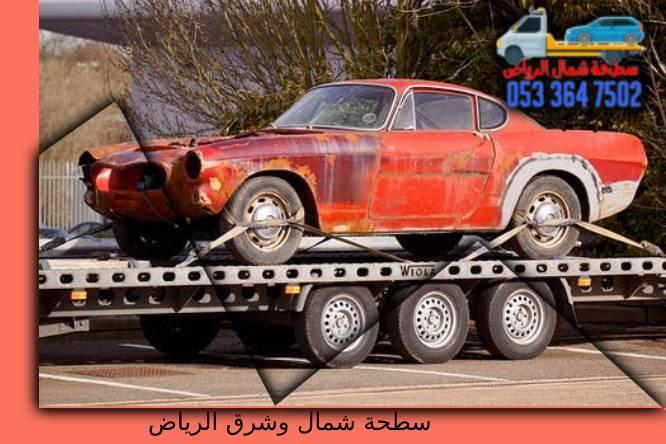 رقم سطحة شمال وشرق الرياض 0533647502