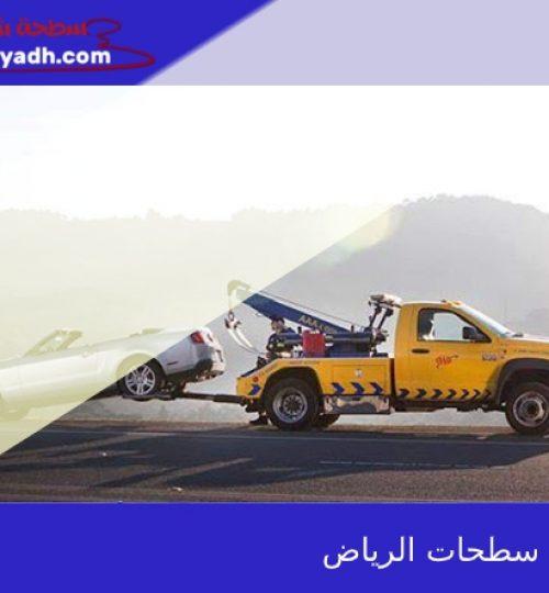 تكلفة خدمة سطحات الرياض