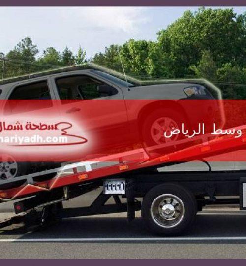 رقم سطحه وسط الرياض لسحب كافة أنواع المركبات